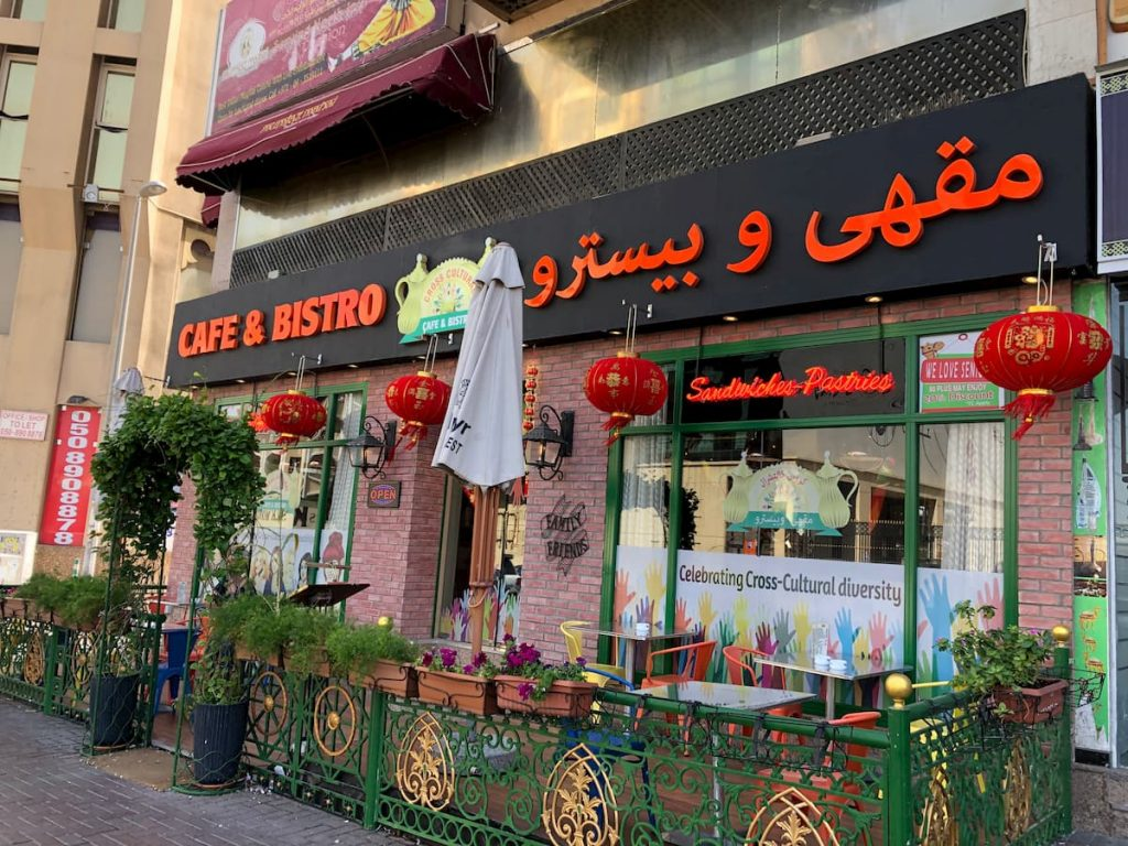 old-dubai-cafe-bistro-restaurant-cross-culture